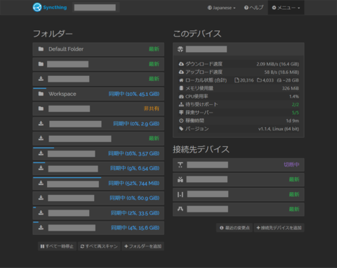 Syncthingでサーバー間同期する #Synology #ASUSTOR #QNAP