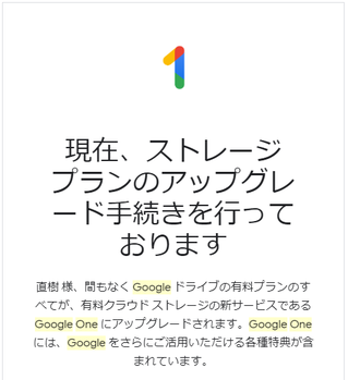 google_one1.png